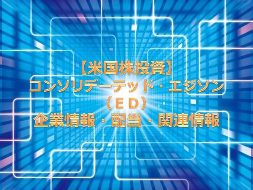 【米国株投資】コンソリデーテッド・エジソン(ED) 企業情報・配当・関連情報