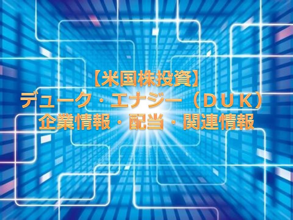【米国株投資】デューク・エナジー(DUK) 企業情報・配当・関連情報