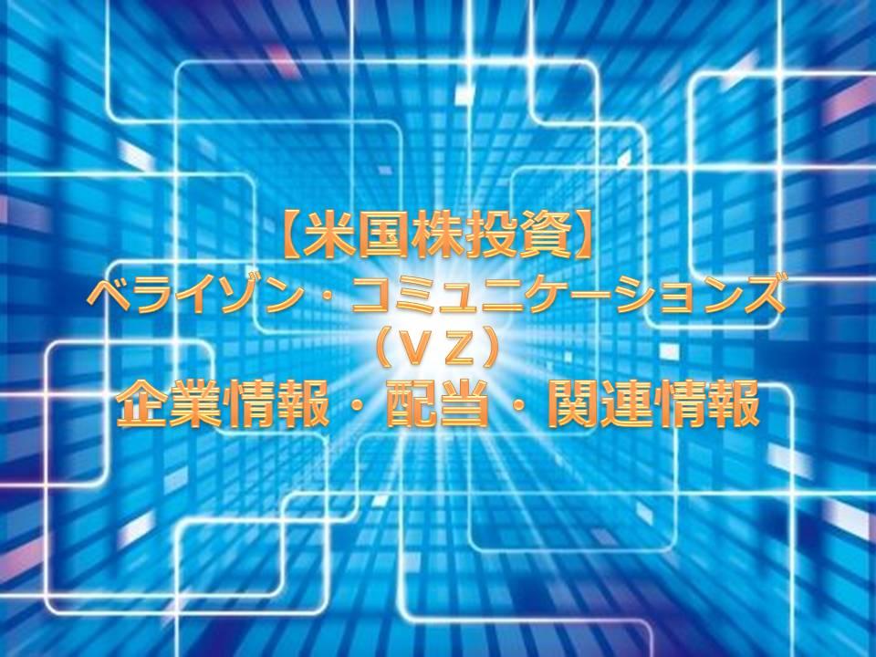 【米国株投資】ベライゾン・コミュニケーションズ(VZ) 企業情報・配当・関連情報