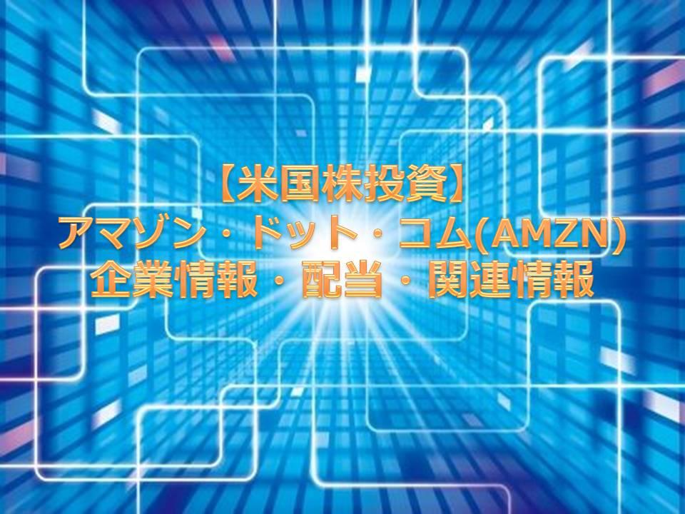 【米国株投資】アマゾン・ドット・コム(AMZN) 企業情報・配当・関連情報