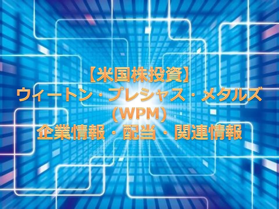 【米国株投資】ウィートン・プレシャス・メタルズ (WPM) 企業情報・配当・関連情報