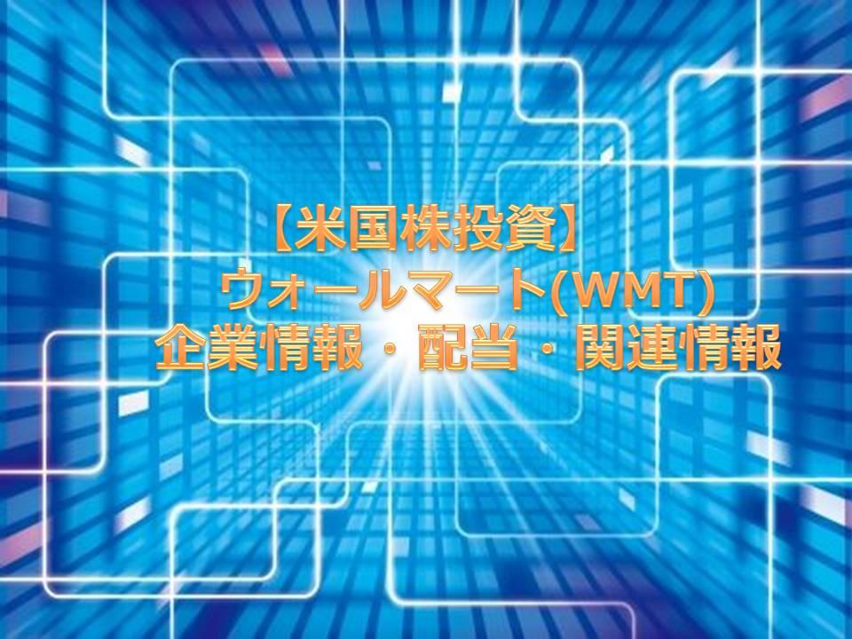 【米国株投資】ウォールマート(WMT) 企業情報・配当・関連情報