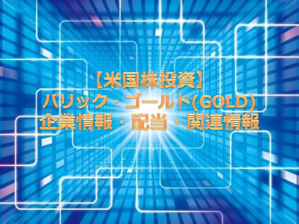 【米国株投資】バリック・ゴールド(GOLD) 企業情報・配当・関連情報