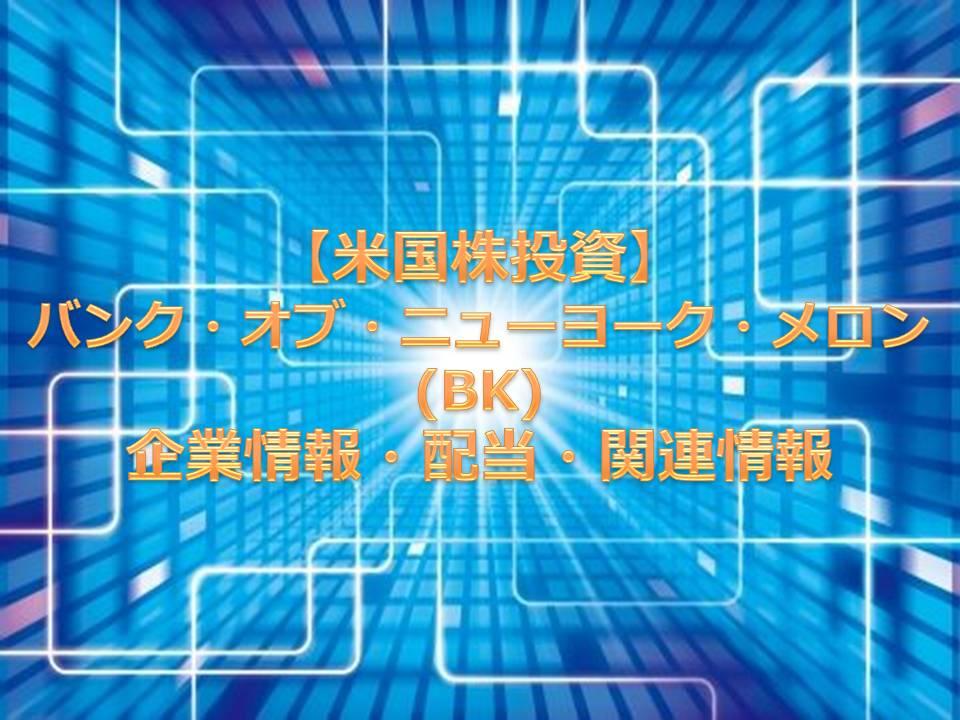 【米国株投資】バンク・オブ・ニューヨーク・メロン(BK) 企業情報・配当・関連情報