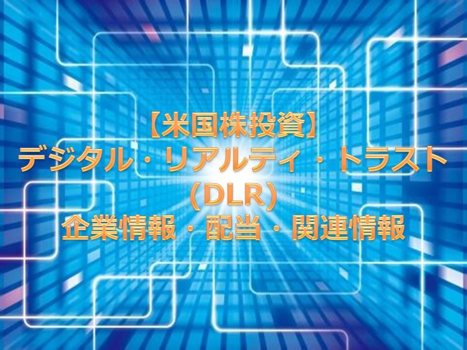 【米国株投資】デジタル・リアルティ・トラスト (DLR) 企業情報・配当・関連情報