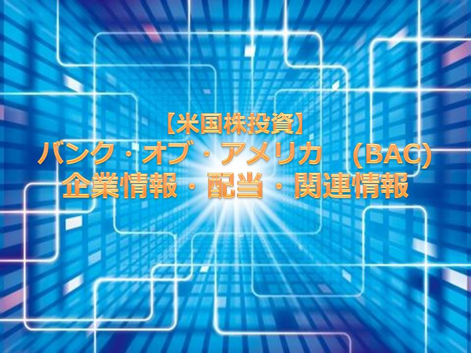 【米国株投資】 バンク・オブ・アメリカ   (BAC) 企業情報・配当・関連情報