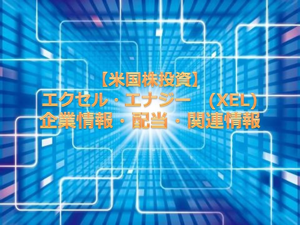 【米国株投資】 エクセル・エナジー   (XEL) 企業情報・配当・関連情報